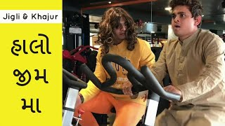 Jigli & Khajur - halo gym ma - jigli khajur comedy video