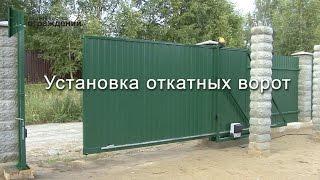 Установка откатных ворот(Установка откатных ворот из профнастила., 2014-10-08T18:00:27.000Z)