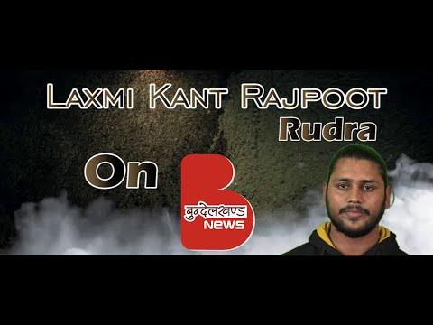 CWE Superstar Laxmi Kant Rajpoot On Bundelkhand News (Teaser)