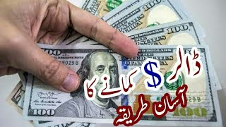 |Dollars at your home||earn money without any job||method to earn dollars|