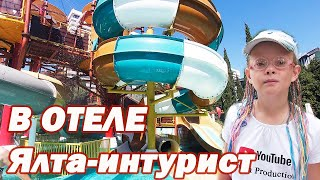 Отдых в Крыму с детьми - отель Ялта интурист смотреть онлайн в хорошем качестве бесплатно - VIDEOOO
