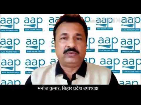 Aam Aadmi party Patna Bihar Pradesh upadhyaksh RTN Manoj Kumar ...