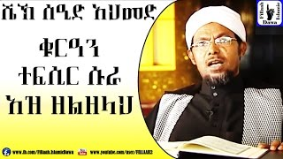 Amharic Qur'an Tefsir Sura Az-Zelzela | Sheikh Seid Ahmed
