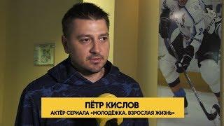 Пётр Кислов о своем герое — Иване Савчуке
