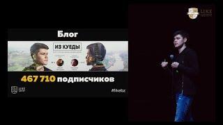Блог лайк центр Like аяз шабутдинов бизнес