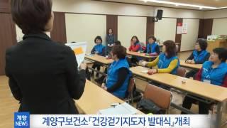 4월 2주_계양구보건소『건강걷기지도자 발대식』개최 영상 썸네일