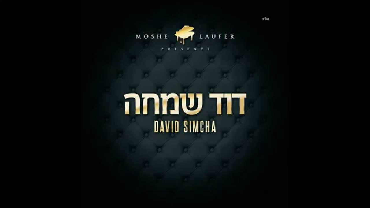 07 Ki Malachav - David Simcha | כי מלאכיו - דוד שמחה