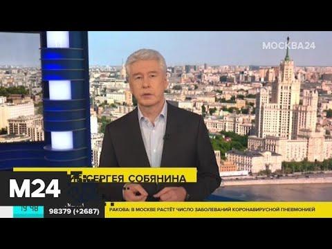 Сергей Собянин обратился к жителям Москвы в прямом эфире - Москва 24