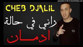 Cheb djalil - rani fi halt idman الشاب جليل راني في حالة ادمان