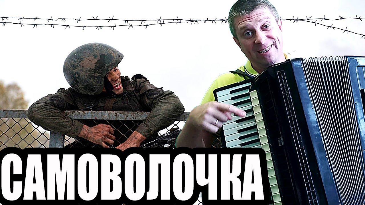Любэ - Самоволочка на аккордеоне (кавер)Аccordion music