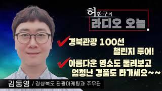 [허환구의 라디오오늘] - 경상북도 관광마케팅과 김동영…