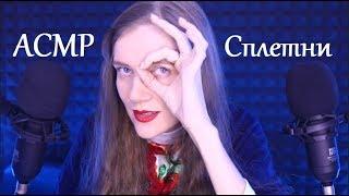 АСМР СПЛЕТНИЦА