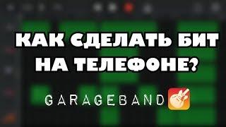 КАК НАПИСАТЬ БИТ НА ТЕЛЕФОНЕ? GarageBand #1