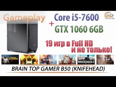 Обзор BRAIN TOP GAMER B50 (KNIFEHEAD): Core i5-7600 + GeForce GTX 1060 6GB в 20 играх