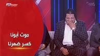انهيار أبناء شعبان عبد الرحيم بعد عرض فيديو غناءه مع عدوية في المستشفى: فراق الأب كسرة ضهر