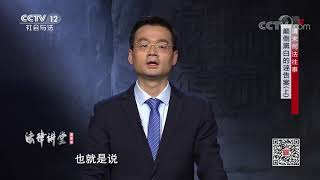 《法律讲堂(文史版)》 20200730 清末司法往事·颠倒黑白的诬告案(上)| CCTV社会与法 - YouTube