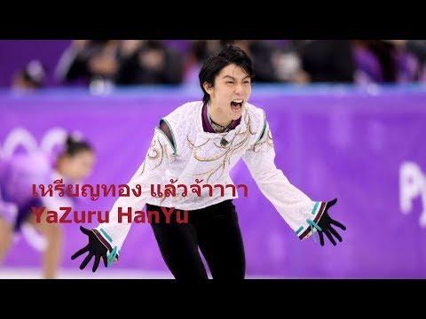 Yuzuru Hanyu นักสเก็ตที่สาวกรี๊ด ทั่วญี่ปุ่น วัย 19 ผู้คว้าเหรียญทองโอลิมปิก/ทำลายสถิติโลก.