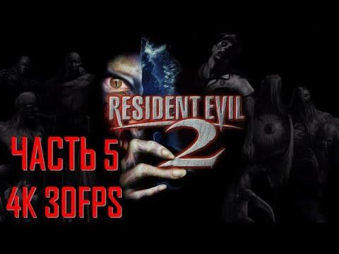 Resident Evil 2 Часть 5 Тиран