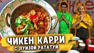 """Настоящий рецепт """"Курицы Карри"""" от шеф-повара из Индии."""