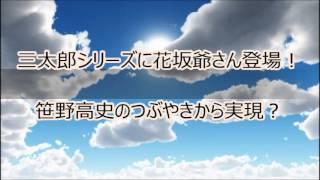 au三太郎シリーズに花坂爺さんが笹野高史のつぶやきで実現!au三太郎に...