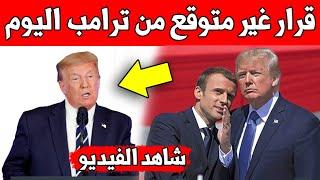 غير متوقع.. دونالد ترامب يفعل عدا الشيء من اجل لبنان وهده التفاصيل
