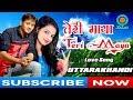 Latest  Garhwali Song | Garhwali Hd Mix Video |Rameshwar Gairola | Pramila Chamoli  |Shree Film Arts