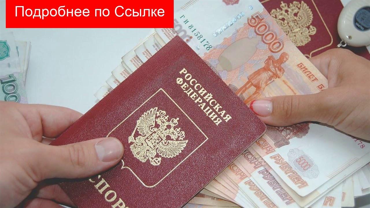 взять займ наличными по паспорту