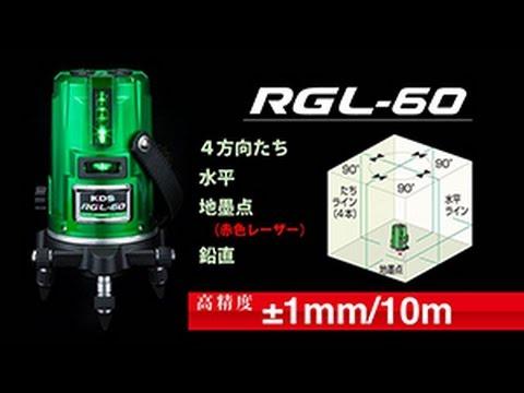 KDS リアルグリーンレーザー RGL-60