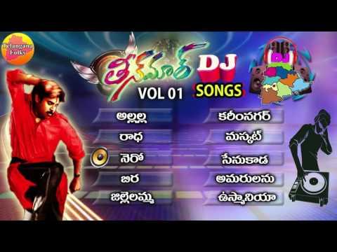 Teenmar Dj Songs | Dj Songs |  Dj Folk Songs Telugu 2016 | New Telangana Dj Folk Songs
