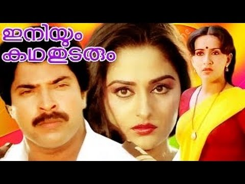 Iniyum Kadha Thudarum Full Movie 1985 | Mammootty, Jayaprada | Malayalam Full Movie 2015 Upload