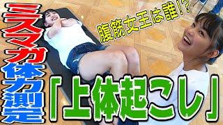 【体力測定②】「上体起こし」=腹筋強いのは誰!? グラビアの中心で愛を叫ぶ!www