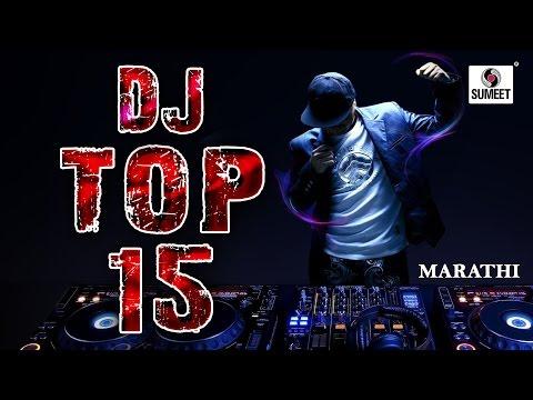 DJ TOP 15 - Marathi DJ Songs - Jukebox - Roadhow Songs 2016 - Sumeet Music