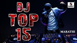 DJ TOP 15 Marathi DJ Songs Jukebox Roadhow Songs 2016 Sumeet Music