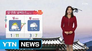 [날씨] 초봄처럼 포근한 설날...미세먼지↑ / YTN