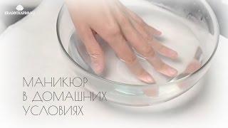 видео Как самостоятельно сделать маникюр в домашних условиях