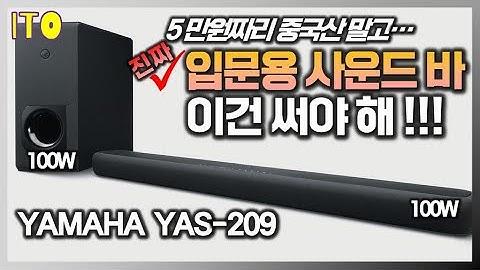 중국산 5만원짜리 말고! 진짜 입문용 사운드바 200W 음질 체험 해보세요 (야마하 YAS-209)
