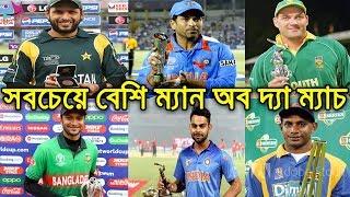 ক্রিকেট ইতিহাসে সবচেয়ে বেশি ম্যাচ সেরা হওয়া ১০ জন ক্রিকেটার। 10 Most Man of the Match in Cricket