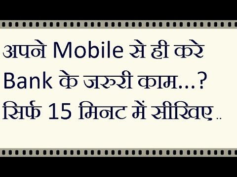 How to use icici mobile banking