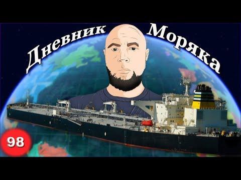 Port State Control в Колумбии, Дневник Моряка #98: VLOG
