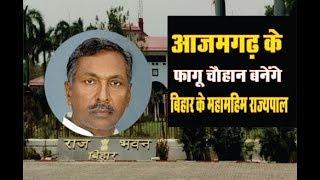 6 बार विधायक,दो बार मंत्री रहे आजमगढ़ के ये माननीय बनेंगे बिहार के महामहिम राज्यपाल