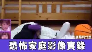 日本超恐怖超神秘錄影影片!膽小不要看!【恐怖透心涼#1】