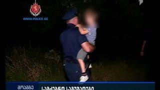 სამართალდამცველებმა დაკარგული ბავშვი იპოვეს
