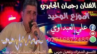 الفنان رحمان ابو خالد الجابري موال ع الام ايموت 2018