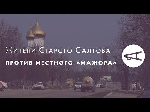 Жители Старого Салтова против местного «мажора»