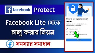 How to Turn on Facebook Protect From Fb Lite | Facebook Protect চালু করার নিয়ম | New Security Update screenshot 3
