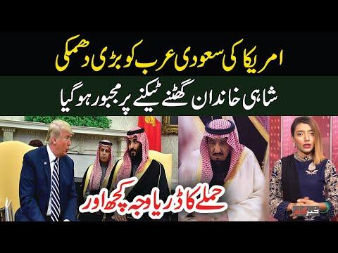 Muhammad Usama Ghazi: Royal family obliged to concede - America - Khabar Gaam