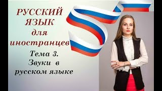 РУССКИЙ ДЛЯ ИНОСТРАНЦЕВ. Урок 3. Звуки в русском языке