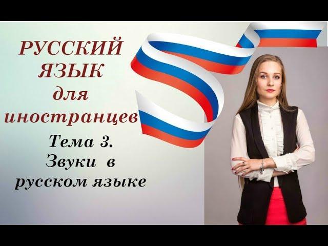 Русский как иностранный. Урок 3. Звуки в русском языке