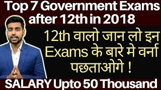 Top 7 Government Exam in India | Government Jobs | Railways | SSC CGL | SSC CHSL | IAS | After 12th