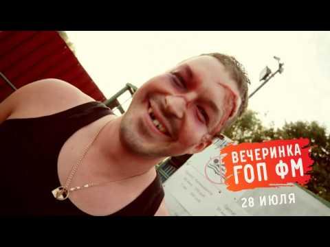 ГОП FM. КАНИКУЛЫ В КУПЧИНО Saint-Petersburg 28.07.12 - Бутылкой по голове - Promo | Radio Record
